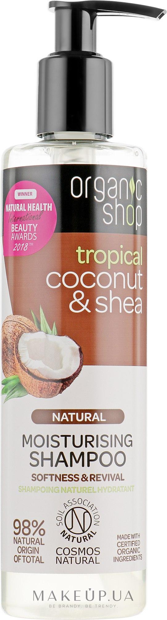 "Шампунь для волос ""Кокос и масло ши"" - Organic Shop Coconut Shea Moisturising Shampoo — фото 280ml"