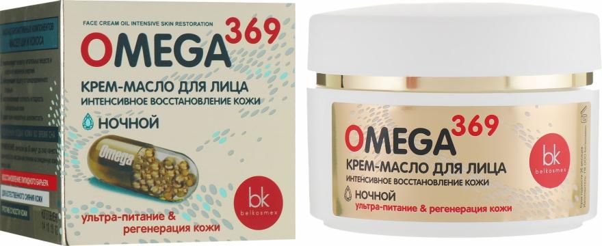 """Крем-масло для лица ночной """"Интенсивное восстановление кожи"""" - Belkosmex Omega 369"""
