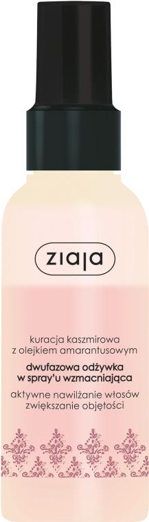 """Двухфазный спрей-кондиционер для волос """"Кашемир"""" - Ziaja Conditioner Spray"""
