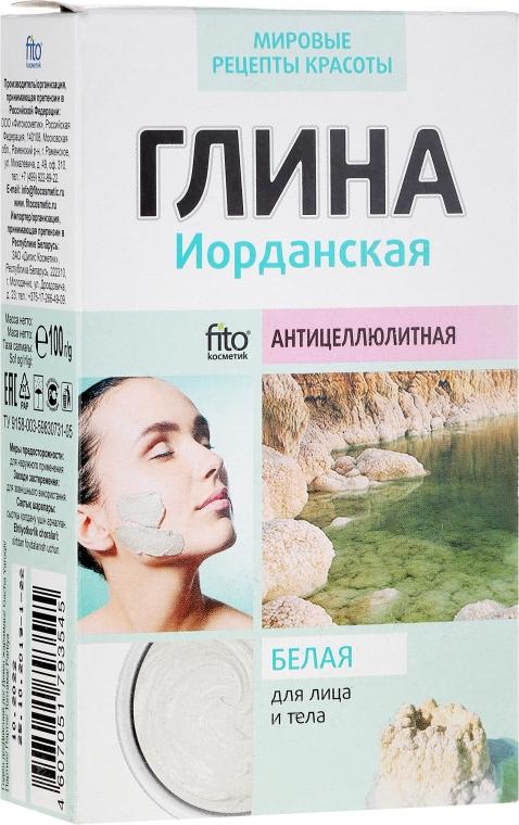 """Глина для лица и тела """"Иорданская"""", белая - Fito Косметик"""