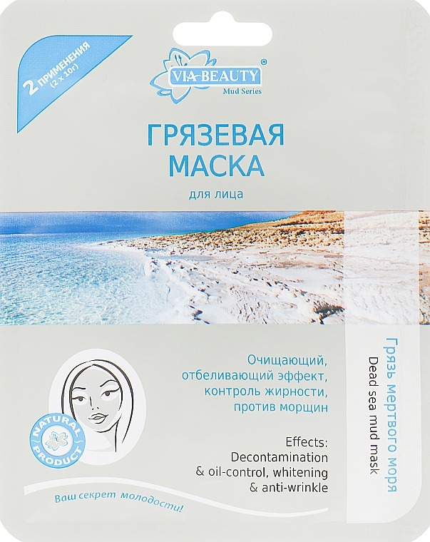 "Маска для лица ""Грязь мертвого моря"" - Via Beauty"