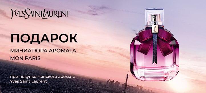 При покупке женского аромата Yves Saint Laurent, получите в подарок миниатюру аромата Mon Paris