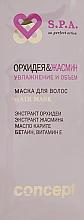 "Духи, Парфюмерия, косметика Маска для волос ""Орхидея и жасмин"" - Concept Spa Hydration Volume Hair Mask (мини)"