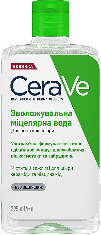 Увлажняющая мицеллярная вода для всех типов кожи лица - CeraVe Micellar Cleansing Water