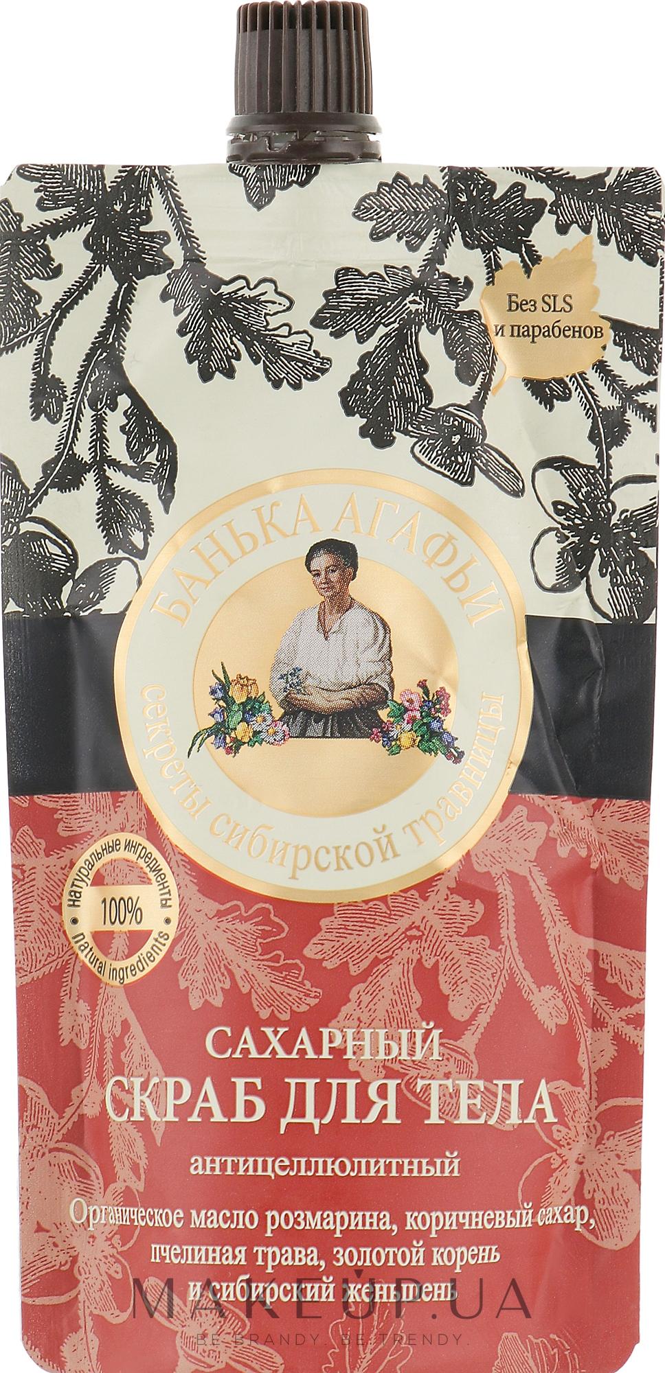 Косметика рецепты бабушки агафьи купить в украине купить косметика париж берлин