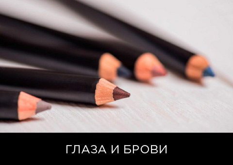 Косметика Graftobian для макияжа глаз и бровей