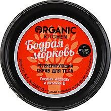 """Духи, Парфюмерия, косметика Регенерирующий скраб для тела """"Бодрая морковь"""" - Organic Shop Organic Kitchen Body Scrub"""