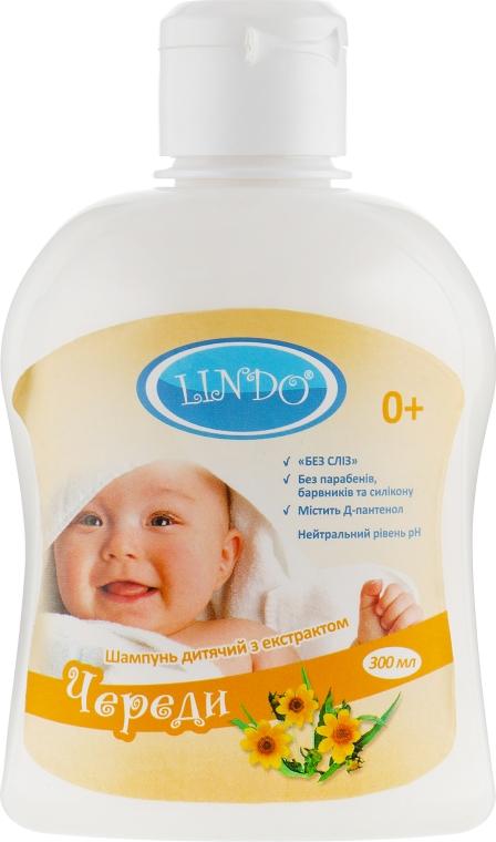 Шампунь детский c экстрактом череды - Lindo