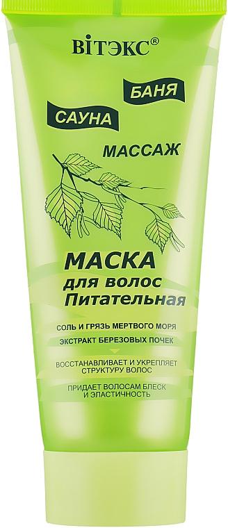 """Маска для волос """"Питательная"""" - Витэкс Hair Mask"""