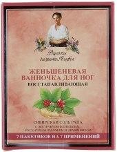 Парфумерія, косметика Женьшенева ванночка для ніг - Рецепты бабушки Агафьи