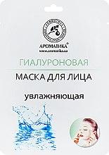 Духи, Парфюмерия, косметика Маска для лица, гиалуроновая увлажняющая - Ароматика