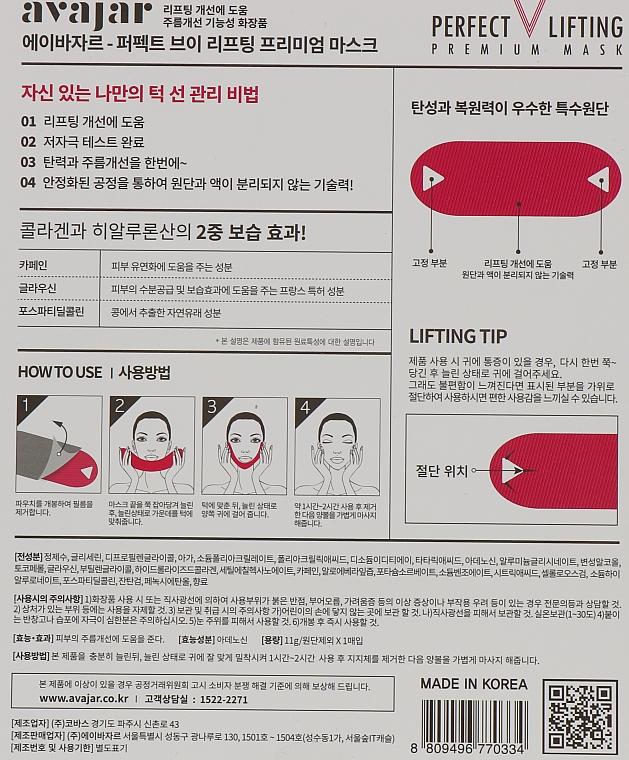 Маска для коррекции овала лица - Avajar Perfect V Lifting Premium Mask — фото N3