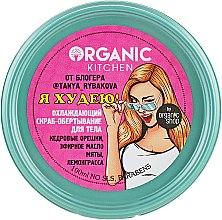 Духи, Парфюмерия, косметика Охлаждающий скраб-обертывание для тела от блогера @tanya_rybakova - Organic Shop Organic Kitchen