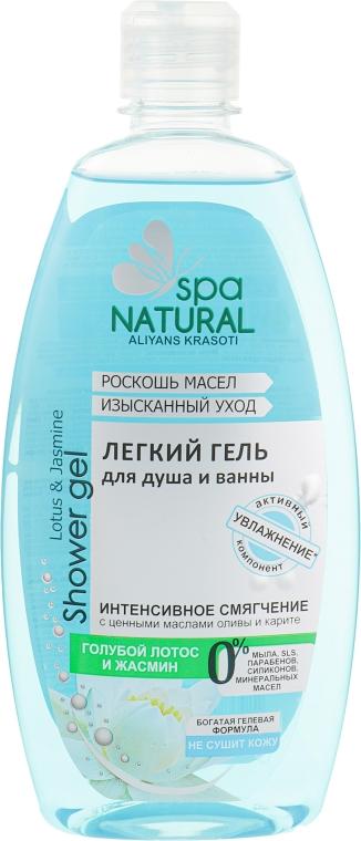 """Легкий гель для душа и ванны """"Голубой лотос и жасмин"""" - Natural Spa"""