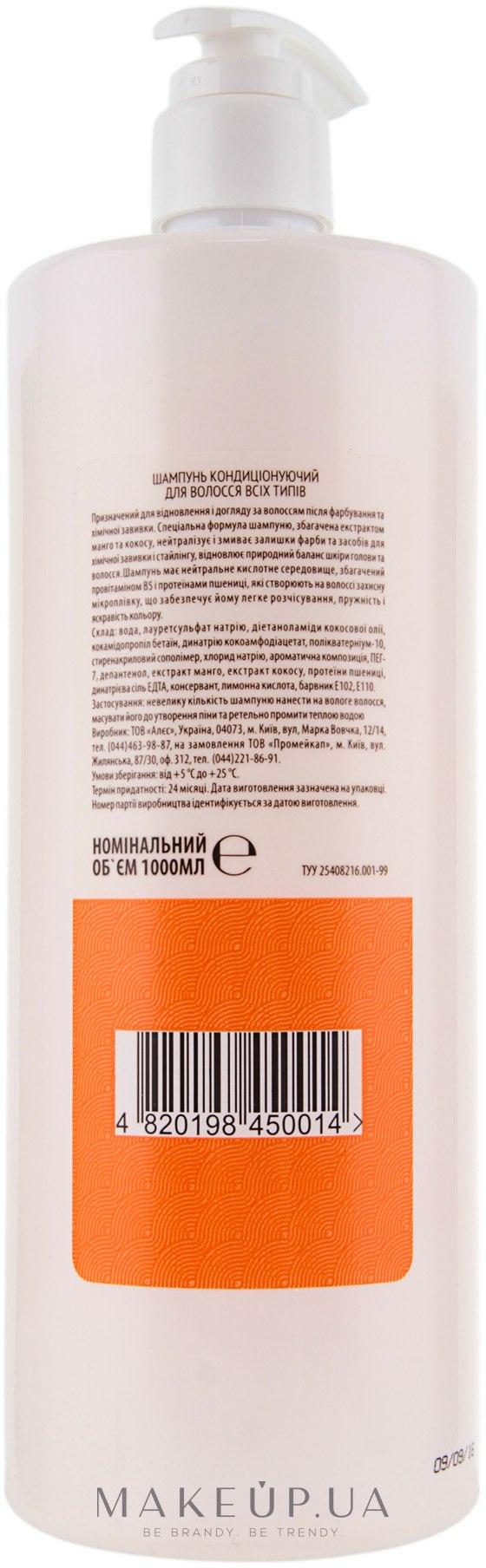 Шампунь с кондиционером для волос