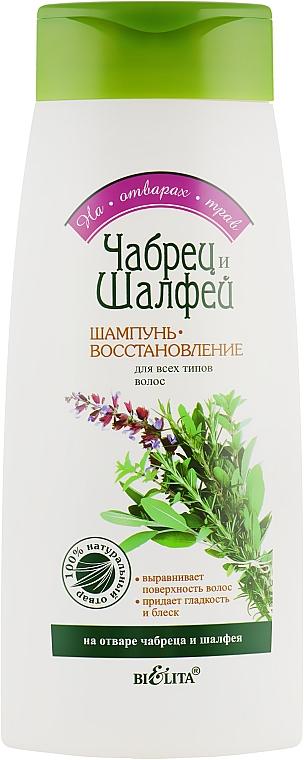 """Шампунь-восстановление """"Чабрец и Шалфей"""" для всех типов волос - Bielita"""