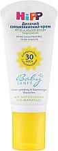 Духи, Парфюмерия, косметика УЦЕНКА Детский солнцезащитный крем - HiPP Babysanft Cream *