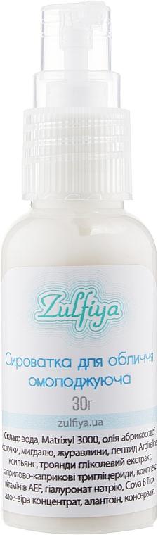 Сыворотка для лица, омолаживающая - Zulfiya