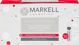 Духи, Парфюмерия, косметика Відновлювальна сироватка з пептидами для обличчя  - Markell Cosmetics Active Program