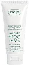 Парфумерія, косметика Очищувальна пілінг-паста - Ziaja Manuka Tree Deeply Cleansing Peeling Paste