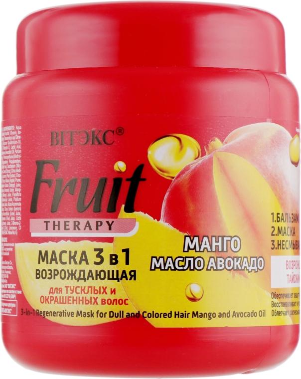 Маска 3 в 1 для тусклых и окрашенных волос «Манго, масло авокадо» - Витэкс Fruit Therapy