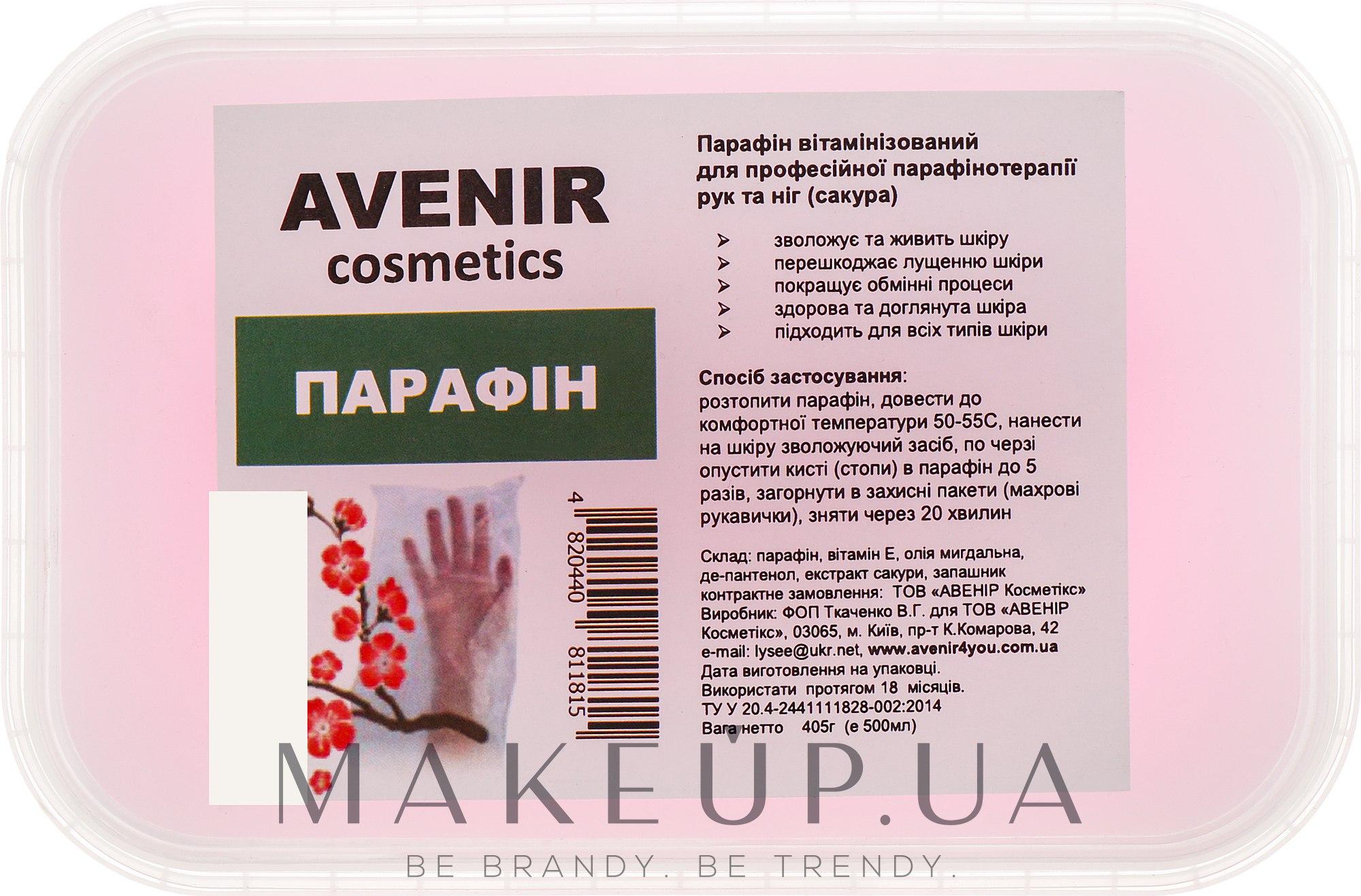 "Парафин ""Сакура"" - Avenir Cosmetics — фото 405g"