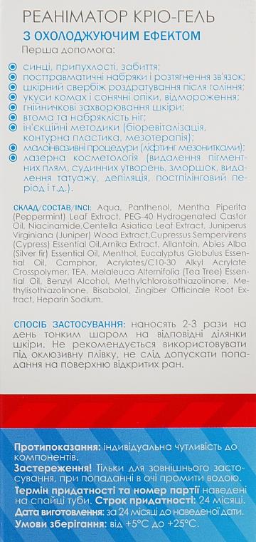 Кріо-охолоджуючий гель реаніматор - ФитоБиоТехнологии Лікувально-профілактична лінія — фото N3