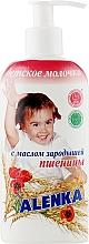 Духи, Парфюмерия, косметика Детское молочко с маслом зародышей пшеницы - Alenka