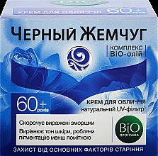 """Крем для лица """"Питательный антивозрастной bio-уход"""" - Черный Жемчуг — фото N5"""
