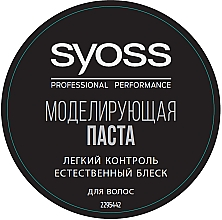 Духи, Парфюмерия, косметика Моделирующая паста для волос - Syoss Professional Performance