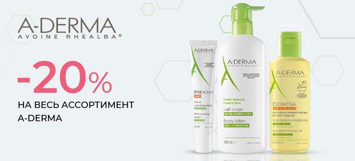 Скидка 20% на весь ассортимент A-Derma. Цены на сайте указаны с учетом скидки