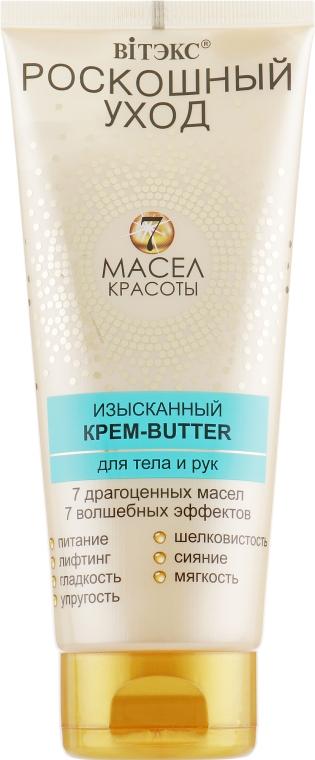 Крем-butter для тела и рук - Витэкс Роскошное питание 7 Масел красоты