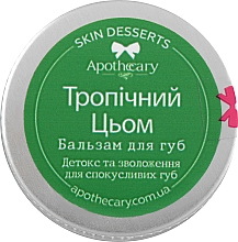 """Духи, Парфюмерия, косметика Бальзам для губ """"Тропический цём"""" - Apothecary Skin Desserts"""