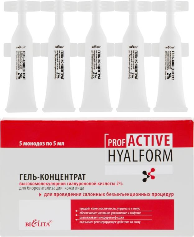 Гель-концентрат высокомолекулярной гиалуроновой кислоты 2% для биоревитализации кожи лица - Bielita Prof Active Hyalform