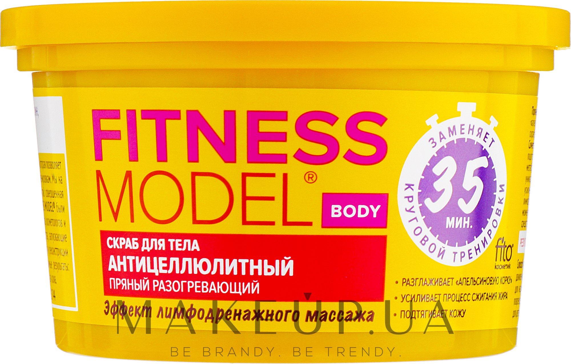 Скраб для тела антицеллюлитный, пряный, разогревающий - Fito Косметик Fitness Model — фото 250ml