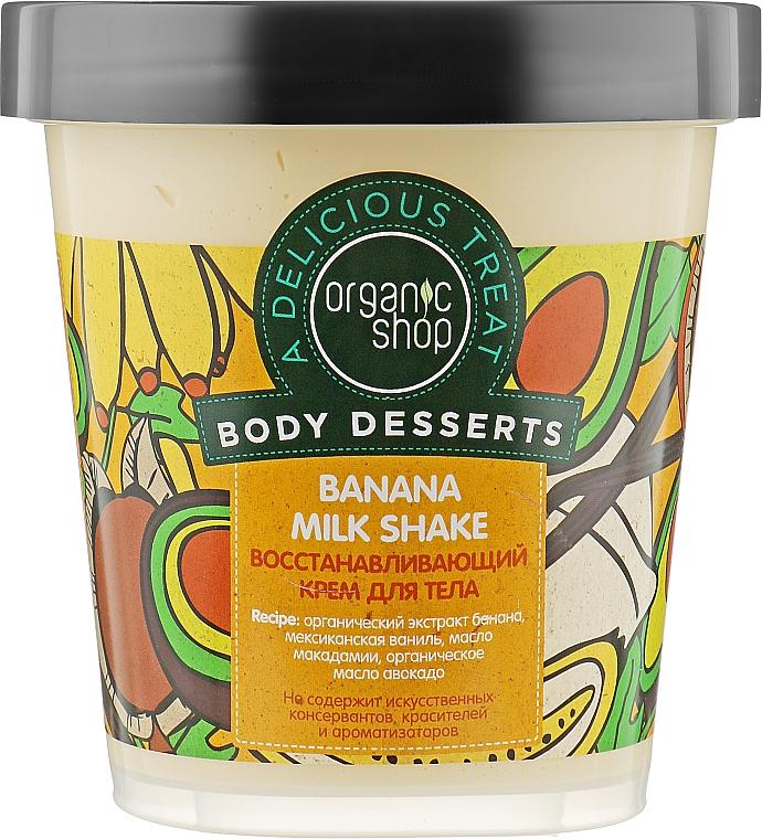 "Крем для тела восстанавливающий ""Бананово-молочный коктейль"" - Organic Shop Body Desserts Banana Milk Shake"