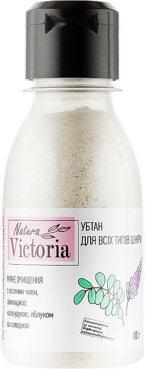 """Убтан """"Мягкое очищение"""" - Natura Victoria"""