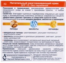 Питательный Разглаживающий Крем Для Сухой Кожи - Lirene Nourishing Smoothing Cream Dry Skin — фото N4