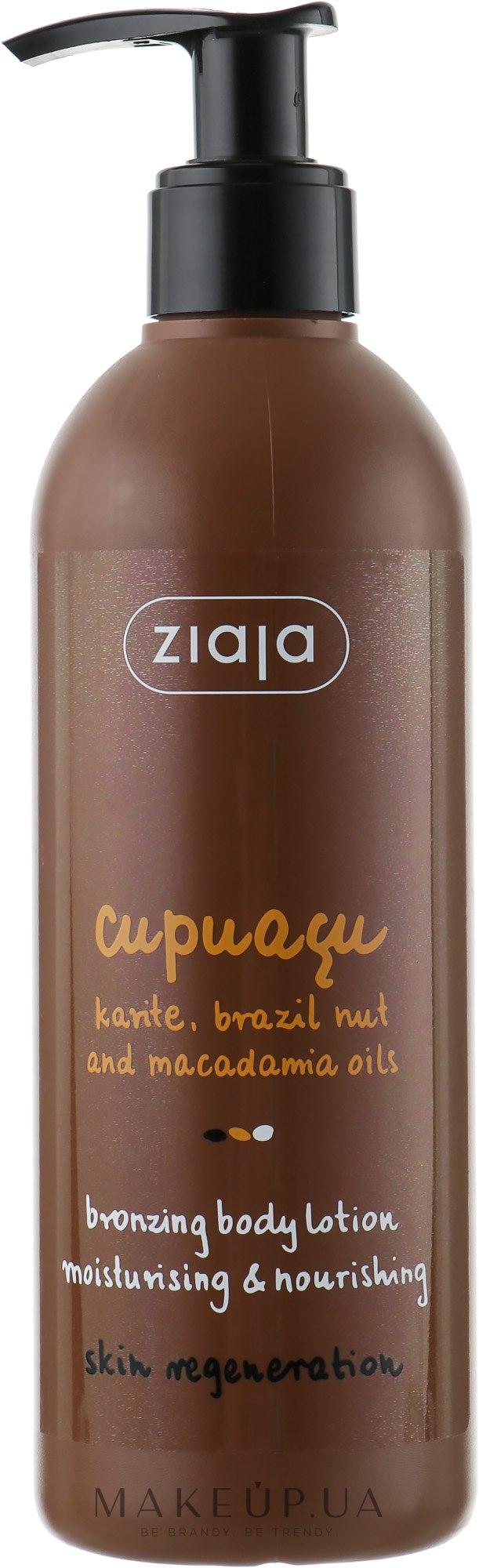 Бронзирующий лосьон для тела - Ziaja Cupuacu Bronzing Body Lotion — фото 300ml