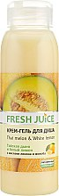 Парфумерія, косметика Крем-гель для душу - Fresh Juice Thai Pleasure Thai Melon & White Lemon