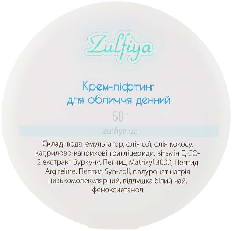 Дневной крем-лифтинг для лица - Zulfiya
