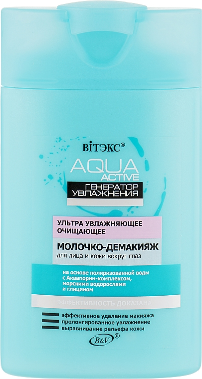 Ультра увлажняющее очищающее молочко-демакияж для лица и кожи вокруг глаз - Витэкс Aqua Active