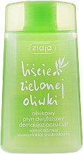 Духи, Парфюмерия, косметика Двухфазная жидкость для демакияжа - Ziaja Olive Leaf Two-Phase Make-up Removal