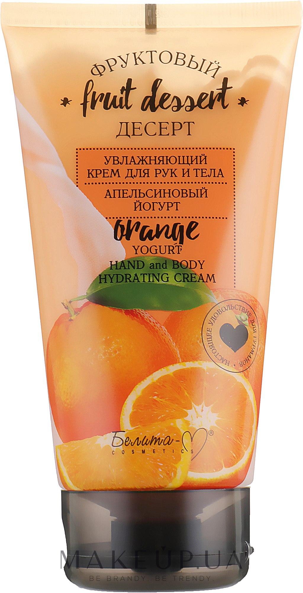 """Увлажняющий крем для рук и тела """"Апельсиновый йогурт"""" - Белита-М Fruit Dessert Hand & Body Cream — фото 150g"""