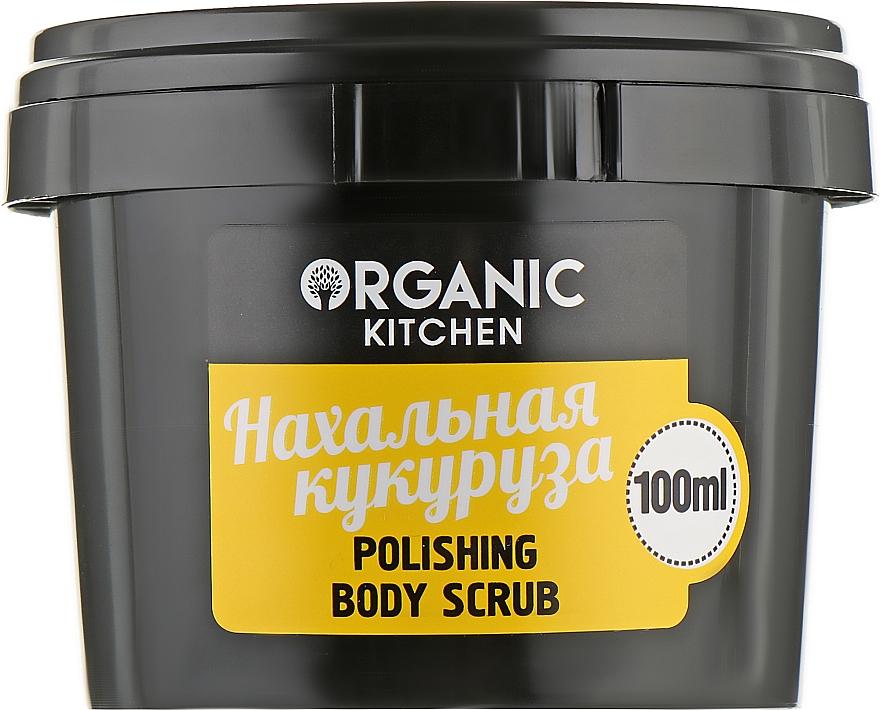 "Полирующий скраб для тела ""Нахальная кукуруза"" - Organic Shop Organic Kitchen Body Scrub"