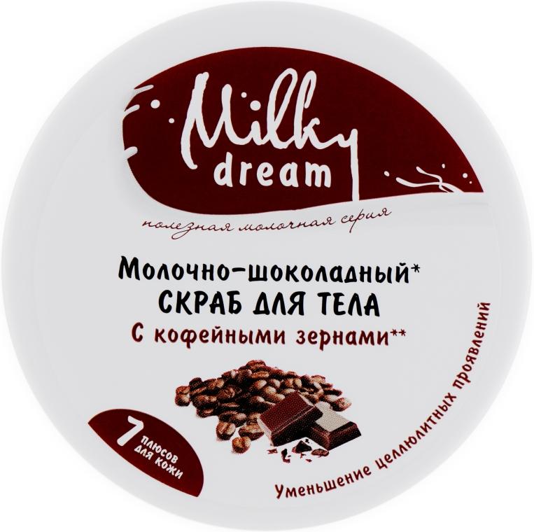 "Скраб для тела ""Молочно-шоколадный"" - Milky Dream"