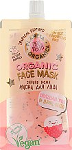 """Духи, Парфюмерия, косметика Маска для лица """"Сияние кожи"""" - Planeta Organica Brazilian Litchi & Basil Seeds Face Mask"""