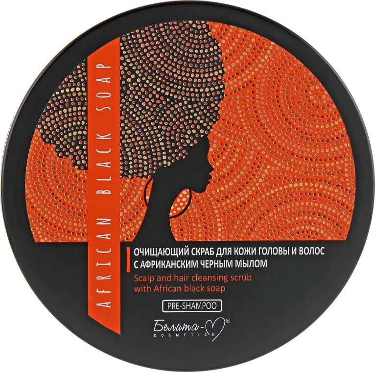 Очищающий скраб для кожи головы и волос с африканским черным мылом - Белита-М African Black Soap