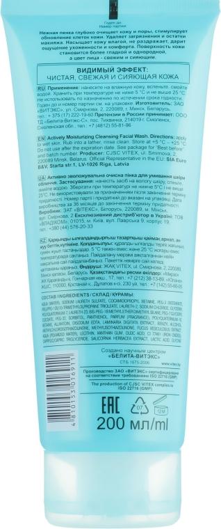 Активно-увлажняющая очищающая пенка для умывания кожи лица - Витэкс Aqua Active — фото N2