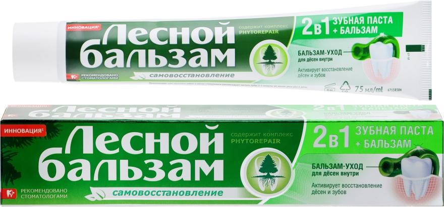 """Зубная паста """"Самовосстановление"""" 2в1 с бальзамом для десен - Лесной бальзам"""